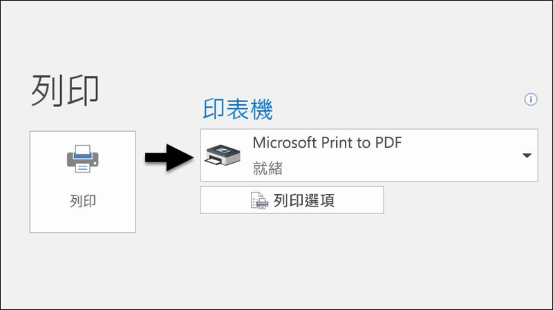 您可以使用 [列印] 命令來列印 PDF 檔案以電子郵件。