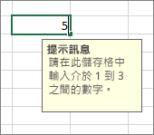 針對儲存格顯示的提示訊息