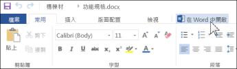 開啟完整的 Office 應用程式,而不執行 Office Online