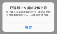 PIN 嘗試失敗的次數過多,因此您必須重設 PIN。