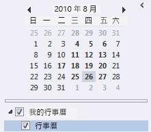 [行事曆導覽窗格] 中的 [日期導覽]