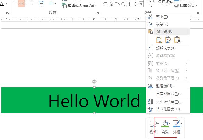 以滑鼠右鍵按一下物件邊緣,即可填滿色彩。 隨後便可搭配文字色彩與文字方塊的顏色。