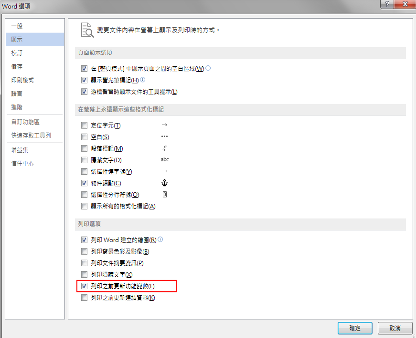 在 [顯示] 畫面中,選取 [列印之前更新功能變數]。