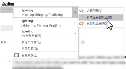拼字錯誤的文字下的編輯器內容功能表,醒目提示 [新增至自動校正]