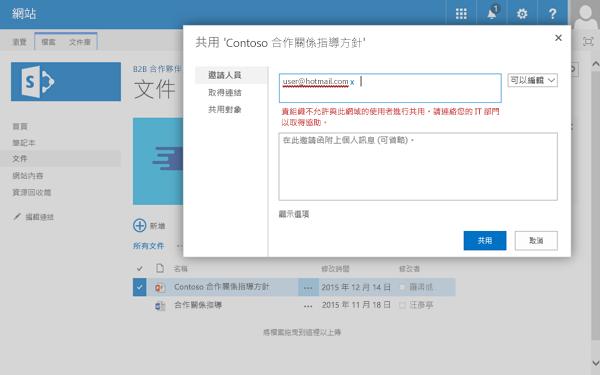 如果使用者嘗試共用文件到受限制的電子郵件地址,他們將會收到這則錯誤訊息。