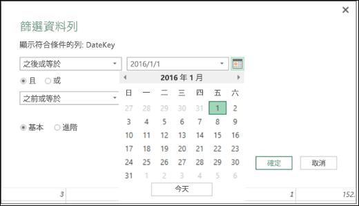 Excel Power BI 日期選擇器支援在 [篩選資料列] 和 [條件資料行] 對話方塊中輸入日期值
