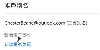 [新增電子郵件] 按鈕的螢幕擷取畫面。