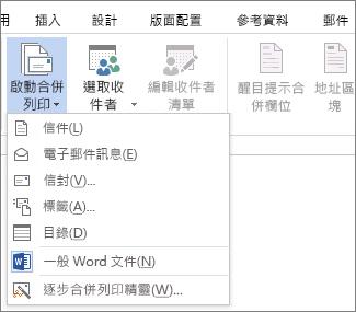 Word 的 [郵件] 索引標籤中,顯示 [啟動合併列印] 命令以及您要執行之合併類型的可用選項清單的螢幕擷取畫面。