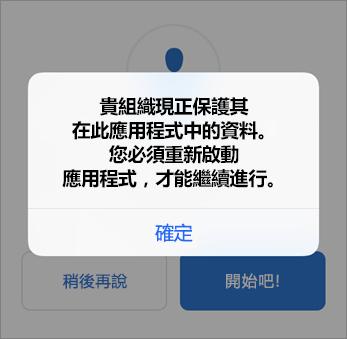 顯示貴組織正在保護 Outlook App 的螢幕擷取畫面