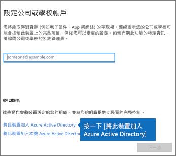 按一下 [將此裝置加入 Azure Active Directory]