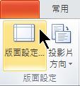 在功能區的 [設計] 索引標籤上,選取 [版面設定]。