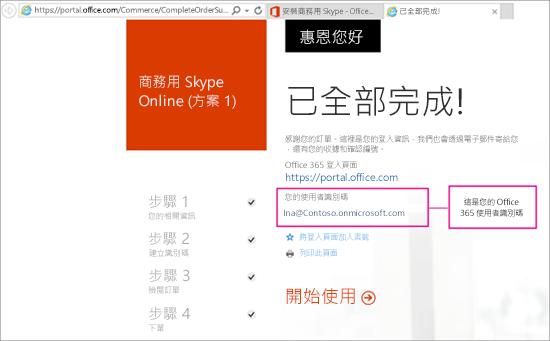 當您購買商務用 Skype Online 時,即已建立 Office 365 帳戶。