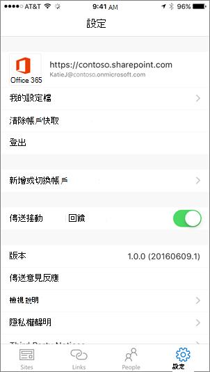 部分的螢幕擷取畫面顯示 SharePoint 應用程式設定] 索引標籤