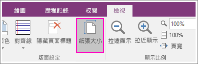 OneNote 2016 中 [紙張大小] 按鈕的螢幕擷取畫面。