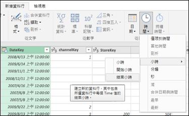 Power Query - 從 [查詢編輯器] 的日期/時間或時間資料行擷取小時的開始/結束時間