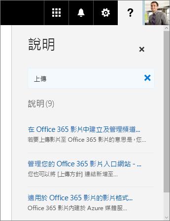 顯示 [上傳] 搜尋結果的 Office 365 影片 [說明] 窗格螢幕擷取畫面。