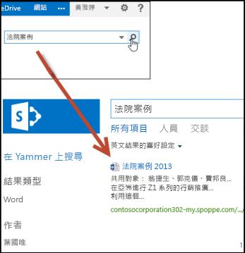 搜尋關鍵字以尋找其他人與您共用的文件