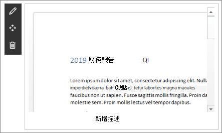 SharePoint Online 中的新式企業版登陸網站範例中的檔案檢視器網頁元件