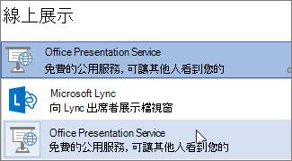 使用 Microsoft Lync 進行線上展示