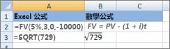 Excel 公式及其類似數學公式
