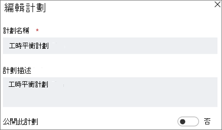 螢幕擷取畫面顯示 [編輯計劃對話方塊進行此計劃公用控制項。