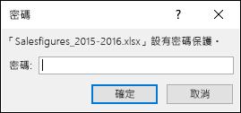 使用密碼鎖定的加密檔案