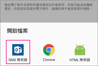在 Android 2 Gmail OME 檢視器