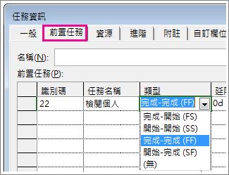 [任務資訊] 對話方塊上的 [前置任務] 索引標籤