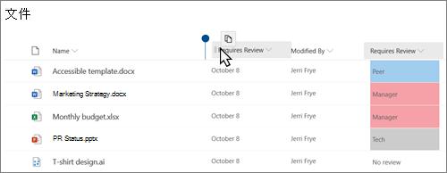 新式 SharePoint Online 視圖中的文件庫,顯示從一個位置拖曳至另一個位置的欄