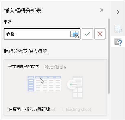 插入 [樞紐分析表] 窗格,要求您要用來做為來源的資料表或範圍,並允許您變更目的地。
