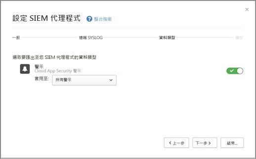 選取通知和匯出到 SIEM 伺服器的活動。