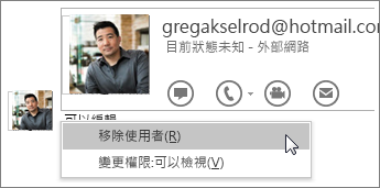 螢幕擷取畫面顯示 OneNote 2016 中的 [停止共用] 選項。