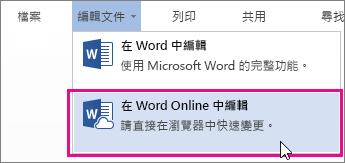 [在 Word Online 中編輯] 命令影像