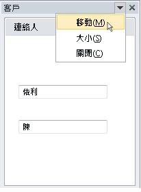 Outlook 2010 中的客戶工作窗格