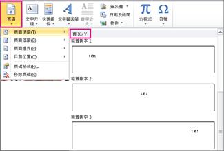 選擇 [頁 X / Y] 格式