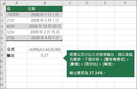 XIRR 函數的範例