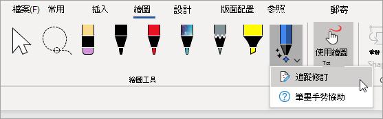 選取筆墨編輯器手寫筆的追蹤修訂。