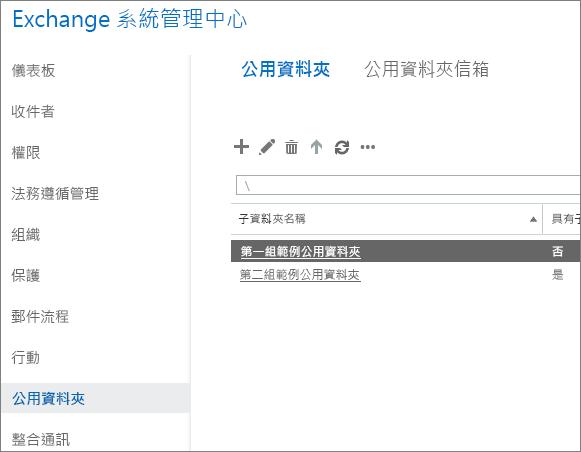 檢視公用資料夾以協助修正 DSN 5.7.135