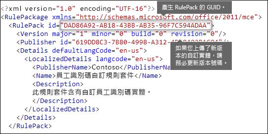 顯示 RulePack 元素的 XML 標記