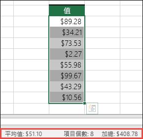 選取儲存格範圍之後查看狀態列的螢幕擷取畫面