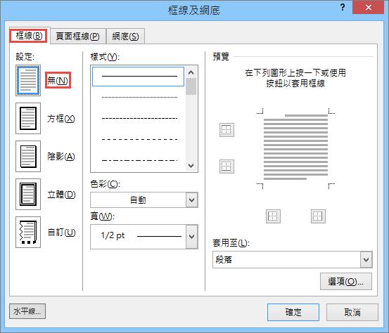 Outlook 2010 的 [框線及網底] 對話方塊