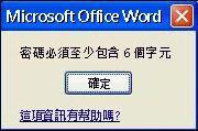 密碼不符合最小長度需求時的錯誤訊息