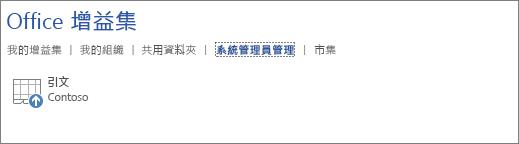 螢幕擷取畫面顯示 Office 應用程式中 [Office 增益集] 頁面的 [系統管理員管理] 索引標籤。索引標籤上顯示 Citations 增益集。