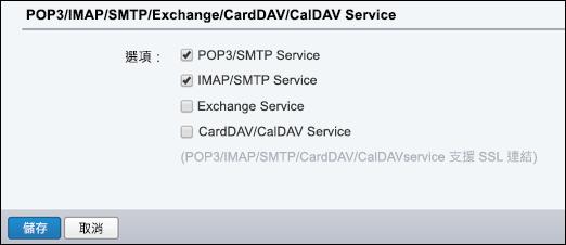 選取 [POP3/SMTP 與 IMAP/SMTP]。