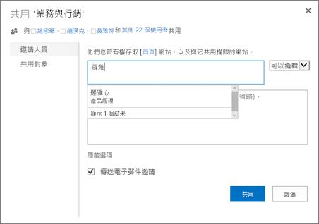 輸入您要共用網站的使用者。