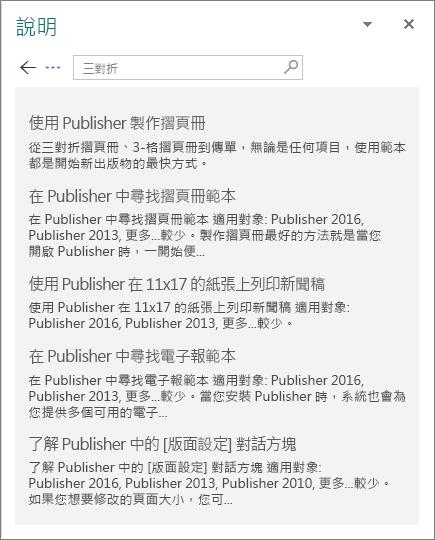 顯示三對折摺頁搜尋結果的 Publisher 2016 [說明] 窗格螢幕擷取畫面。