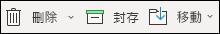 刪除和封存功能表項目