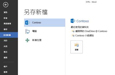 顯示商務用 OneDrive 和 SharePoint 網站新增為位置的儲存畫面