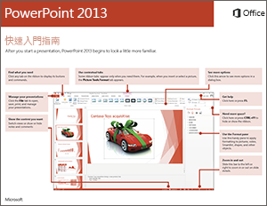 PowerPoint 2013 快速入門指南