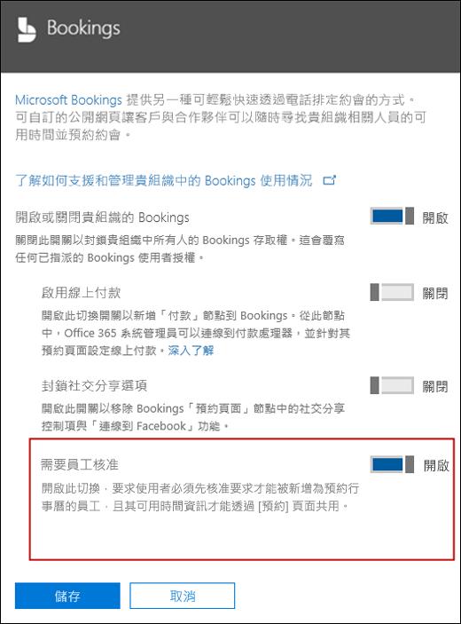 螢幕擷取畫面: 選取此選項即可需要使用者核准,才能加入至預約頁面